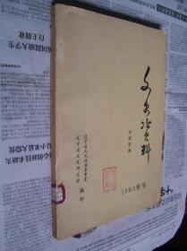 文史资料:1983年号(辽宁省文史研究馆编)