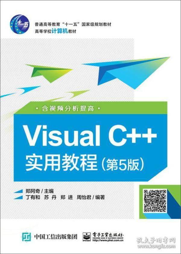Visual C++实用教程(第5版)(含视频分析提高)