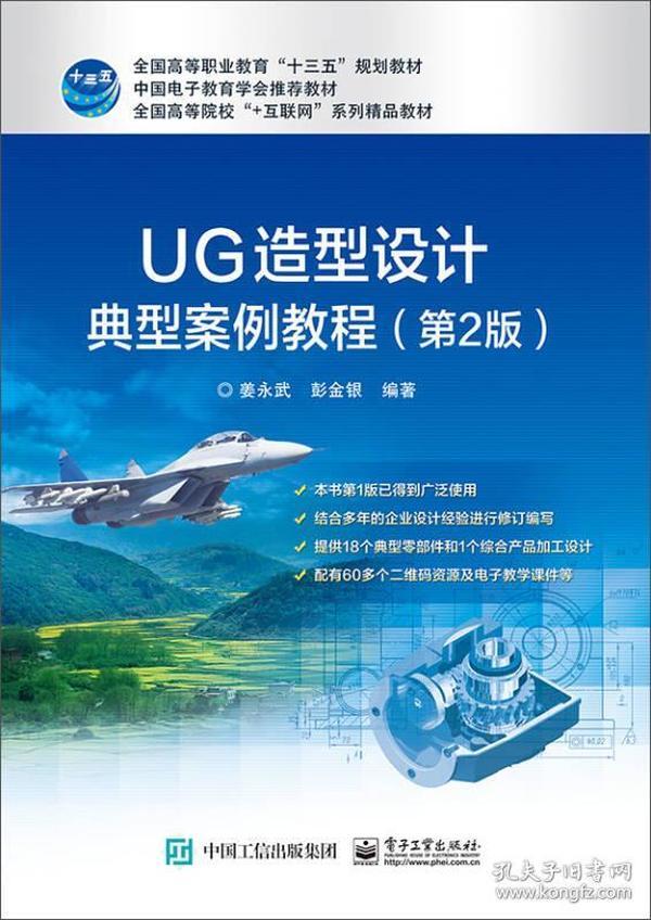 UG造型设计典型案例教程