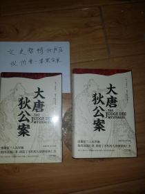 大唐狄公案(陈来元 胡明经典译本 最终修订版 精装 全一册)