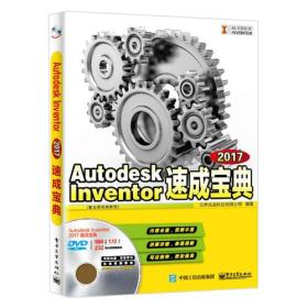 Autodesk Inventor 2017速成宝典(配全程视频教程)