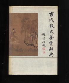 古代散文鉴赏辞典(馆藏)