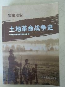 实录淮安  土地革命战争史