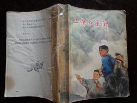 三探红鱼洞(下部) 第十八章——第三十五章