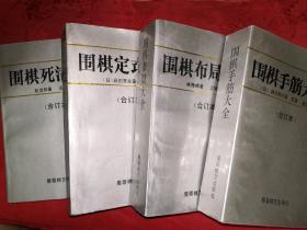 名家经典:日本围棋大全合订本:布局、手筋、定式、死活(全四册) 1989年版精装珍藏本