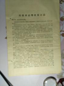 周恩来总理重要讲话(1967.1.10于中南海小礼堂)