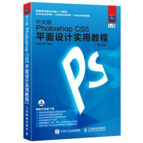 中文版Photoshop CS5平面设计实用教程(第2版)时代印象