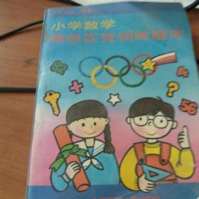 小学数学奥林匹克训练题库