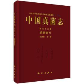 中国真菌志 第56卷 柔膜菌科