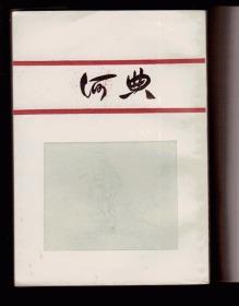 《何典》 带护封 1926年北新书局印行