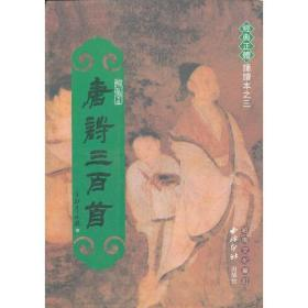唐诗三百首:经典正体诵读本之三