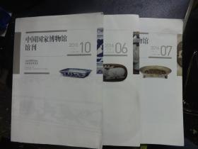 中国国家博物馆馆刊(2015年10期、2016年6、7期)【3本合售】
