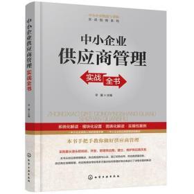中小企业供应商管理实战全书