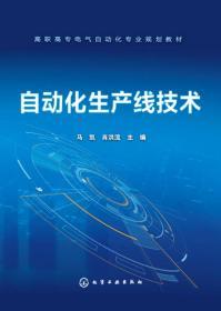 自动化生产线技术(马凯)