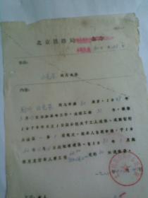北京铁路分局丰台机务段命令(某职工退休的通知,一张)