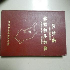 江苏省淮阴县地名录