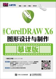 中文版CorelDRAW X6图形设计与制作(慕课版)
