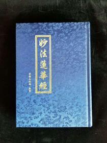 《大乘妙法莲花经》全一册精装,丝绸面!竖排拼音!