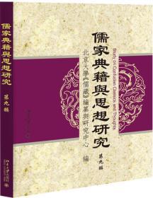 儒家典籍与思想研究(第九辑)