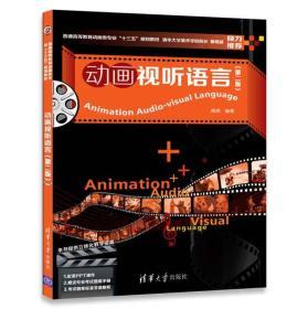 """动画视听语言(第二版)/普通高等教育动画类专业""""十三五""""规划教材"""