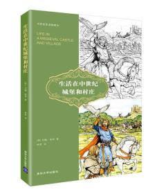 生活在中世纪城堡和村庄(历史生活绘本)