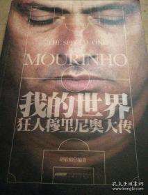 我的世界:狂人穆里尼奥大传