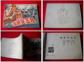 《海浪突击队》,漓江1982.8一版一印47万册.342号,连环画
