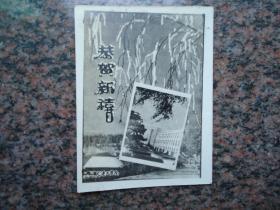 恭贺新喜--大连工学院(1959.5)