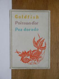 1966年外文出版社一版三印金鱼明信片
