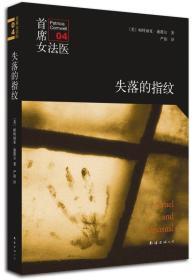 首席女法医(04):失落的指纹(2014版)