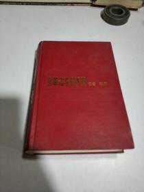 皮革化学品手册(一版一印)