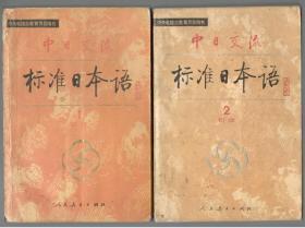 中日交流标准日本语(初级上下) 中央电视台教育节目用书