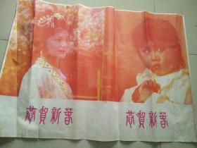 山东黄县山楂饼商标一大张,后有恭贺新春年画。75/54