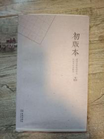 初版本:建国初期畅销书初版本记录解说(签名本)(作者签名寄赠)