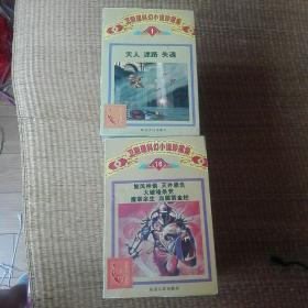 卫斯理科幻小说珍藏集 1999年版全30册 含:原振侠系列、女侠黑木兰花系列、亚洲之鹰系列、公主传奇系列.