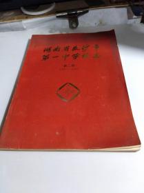 湖南省长沙市第一中学学校志(第二卷)1987-1992