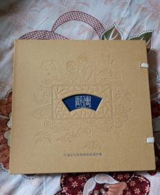 【集邮总公司册】《中国古代民间传说珍藏》邮票小本票大全套珍藏册