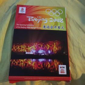 北京2008奥运会开幕式 2张DVD 有盒套