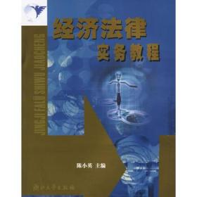经济法律实务教程 正版 陈小英 9787308038904 浙江大学出版社 正品书店