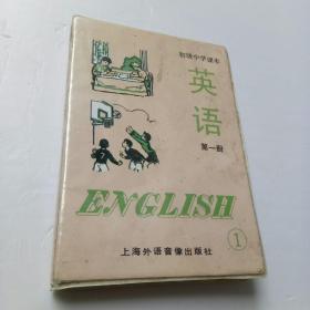 磁带: 初级中学课本 英语磁带 第一册(一盒两盘)