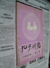 孔子研究:1990年第二期(季刊)