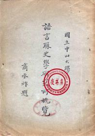 【复印件】国立中山大学语言历史学研究所概览-1930年版-