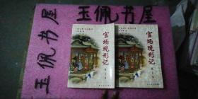 官场现形记——中国古典小说名著普及版书系