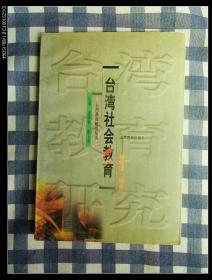 台湾社会教育  1999年1版1印,近九五品