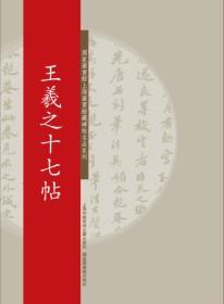 国家图书馆上海图书馆藏碑帖名品系列:王羲之十七帖
