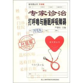 挂号费丛书:专家诊治打呼噜与睡眠呼吸障碍(升级版)