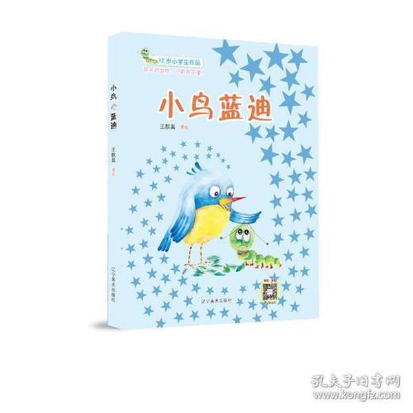 小鸟蓝迪(12岁小作者作品,孩子的世界,只有孩子懂)