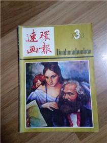 连环画报:1983.8