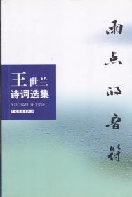 雨点的音符——王世兰诗词选集