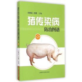 猪传染病防治图谱(第二版)